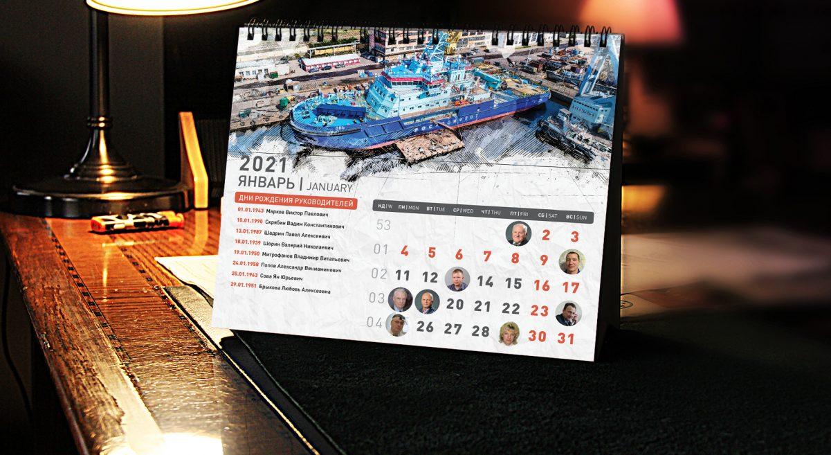 Календарь-перекидной-01